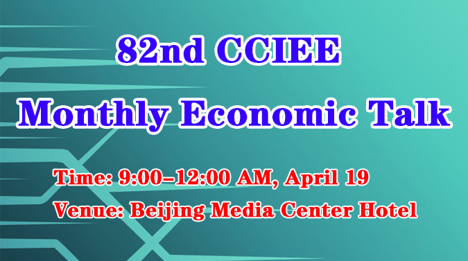 Agenda for the 82nd CCIEE Monthly Economic Talk