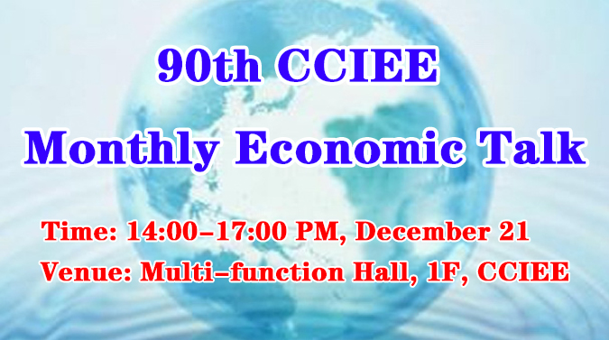 Agenda for the 90th CCIEE Monthly Economic Talk