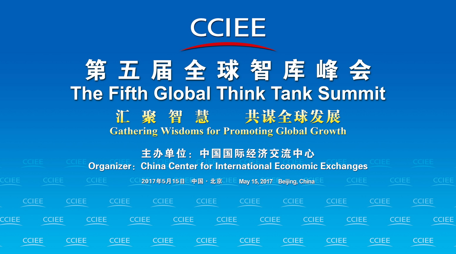 The Fifth Global Think Tank Summit Agenda