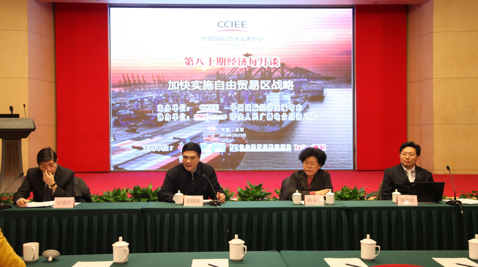CCIEE Holds 80th Monthly Economic Talk