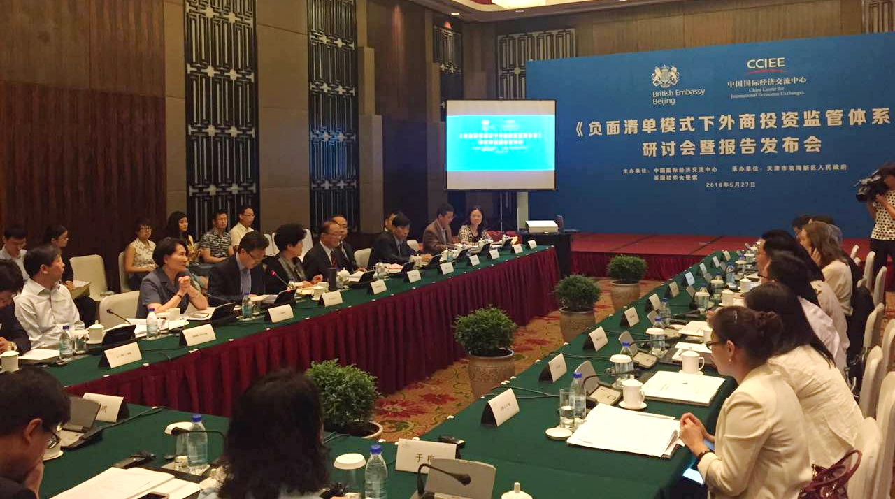 CCIEE Held Dissemination Seminar of Research Report on Foreign Investment Management System in China Based on the Negative List Mode