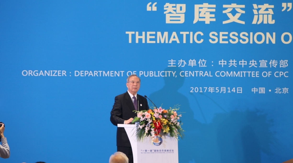 Thematic Session on Think Tank Exchanges was Held in Beijing