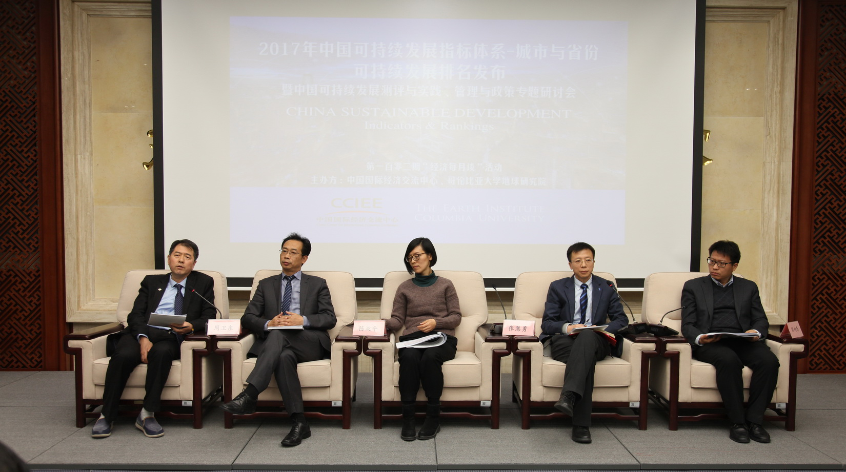 CCIEE and The Earth Institute of Columbia University Jointly Launched the China Sustainable Development Indicators & Rankings