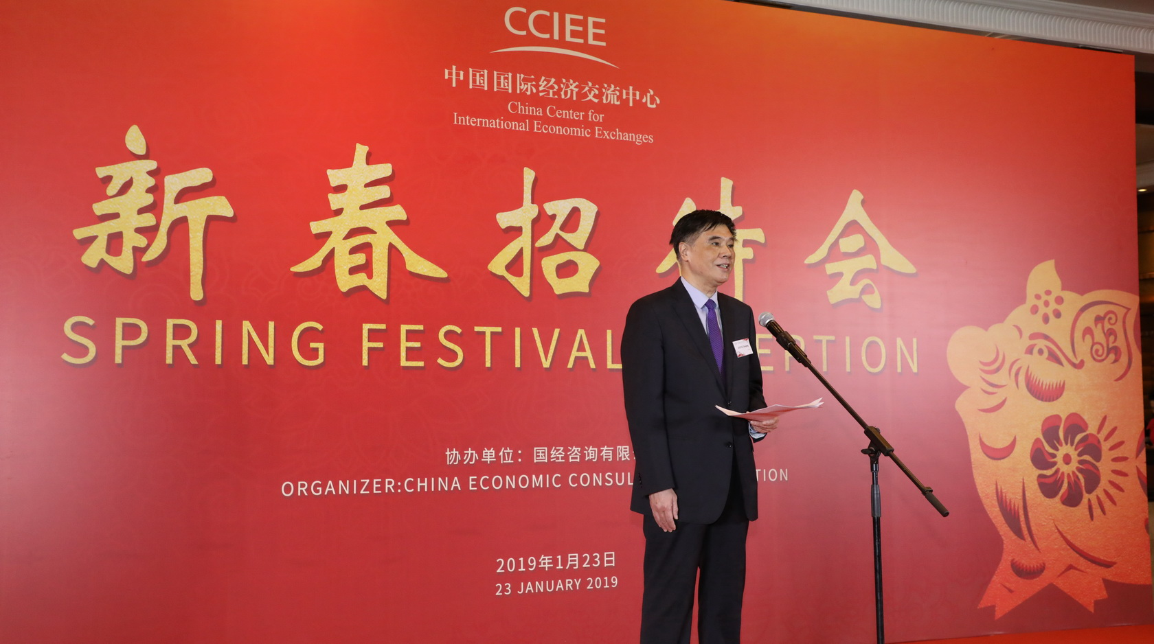 "CCIEE Holds ""2019 Spring Festival Reception"""